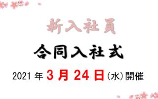 第45回新入社員合同入社式のご案内(2021年3月24日(水)開催)