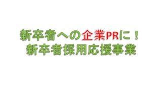 新卒者採用応援事業(WEBによる企業PR)の実施について