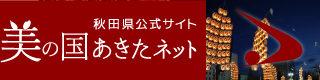 「秋田県合同就職面接会」のご案内(8月27日・28日開催)