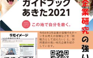 企業ガイドブック2021を発行しました。企業研究にご活用ください