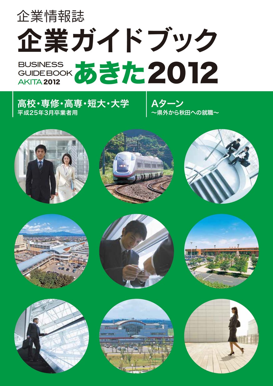 企業ガイドブックあきた2012